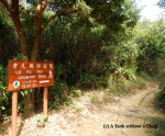 The beginning of the Lo Fu Tau country trail