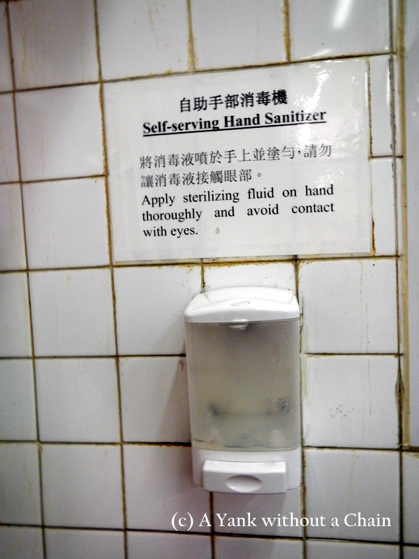 Funny English sign in a public restroom in central Hong Kong